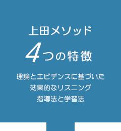上田メソッド4つの特徴